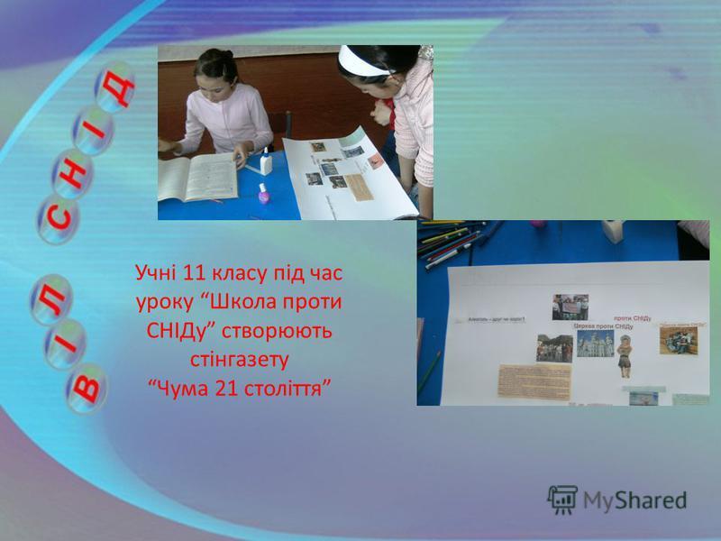 Учні 11 класу під час уроку Школа проти СНІДу створюють стінгазету Чума 21 століття