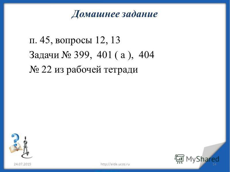 Домашнее задание 24.07.201514http://aida.ucoz.ru п. 45, вопросы 12, 13 Задачи 399, 401 ( а ), 404 22 из рабочей тетради