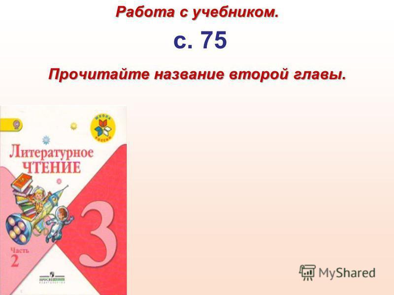 Работа с учебником. с. 75 Прочитайте название второй главы.