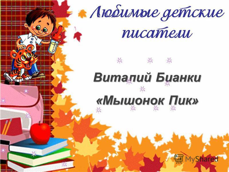 Виталий Бианки «Мышонок Пик»