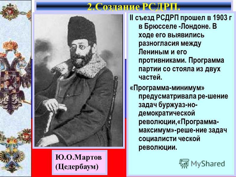 II съезд РСДРП прошел в 1903 г в Брюсселе -Лондоне. В ходе его выявились разногласия между Лениным и его противниками. Программа партии со стояла из двух частей. «Программа-минимум» предусматривала ре-шение задач буржуаз-но- демократиической революци