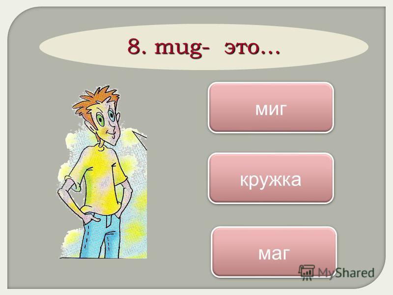 8. mug- это… кружка миг маг