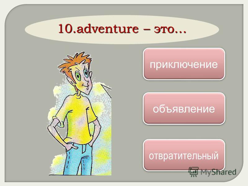 10. adventure – это… приключение объявление отвратительный