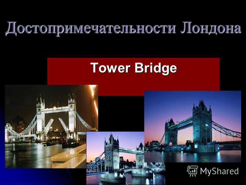 Достопримечательности Лондона Tower Bridge