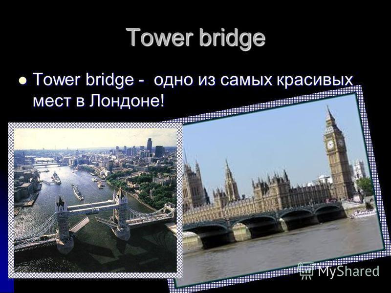 Tower bridge Tower bridge - одно из самых красивых мест в Лондоне! Tower bridge - одно из самых красивых мест в Лондоне!