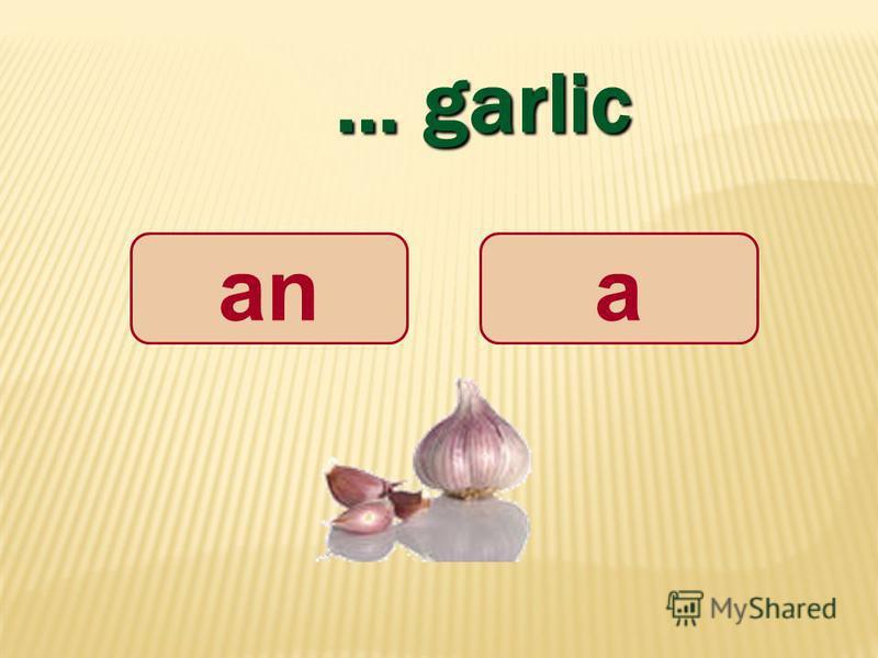 … garlic aаnаn