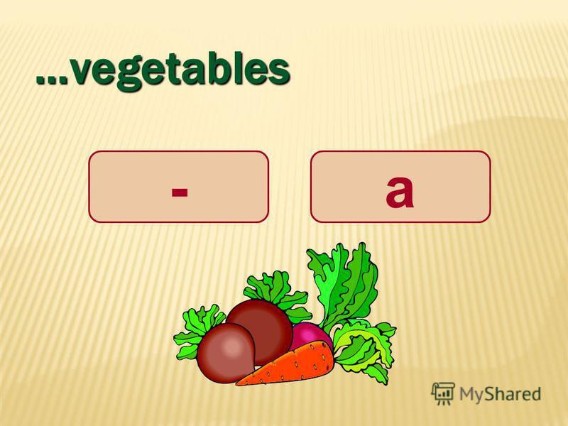 …vegetables -а