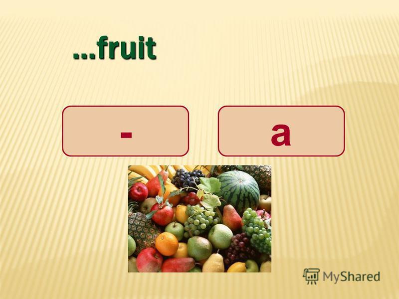 …fruit -а