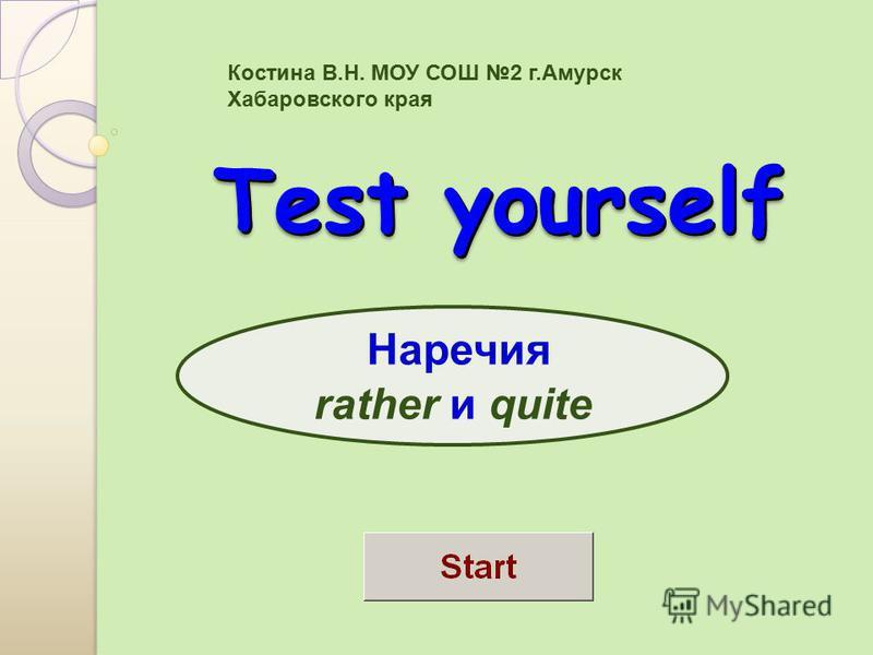 Test yourself Test yourself Hаречия rather и quite Костина В.Н. МОУ СОШ 2 г.Амурск Хабаровского края