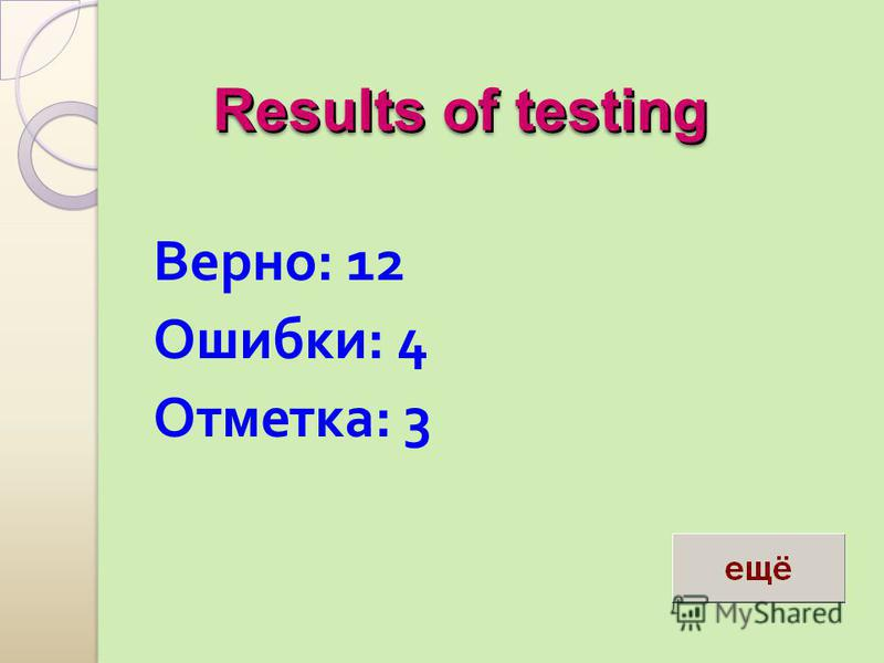 Results of testing Results of testing Верно : 12 Ошибки : 4 Отметка : 3