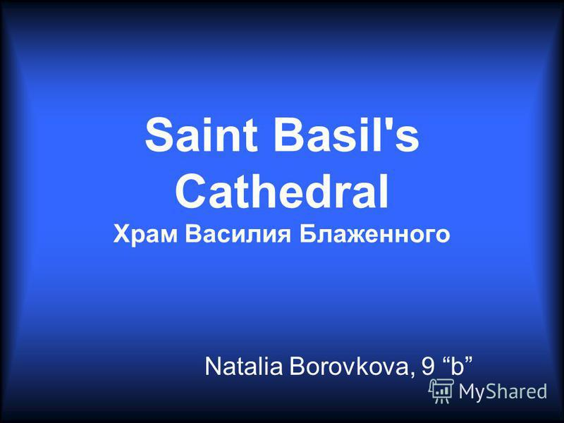 Saint Basil's Cathedral Храм Василия Блаженного Natalia Borovkova, 9 b