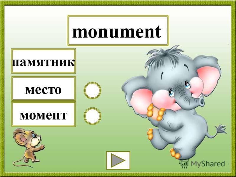 monument момент место памятник