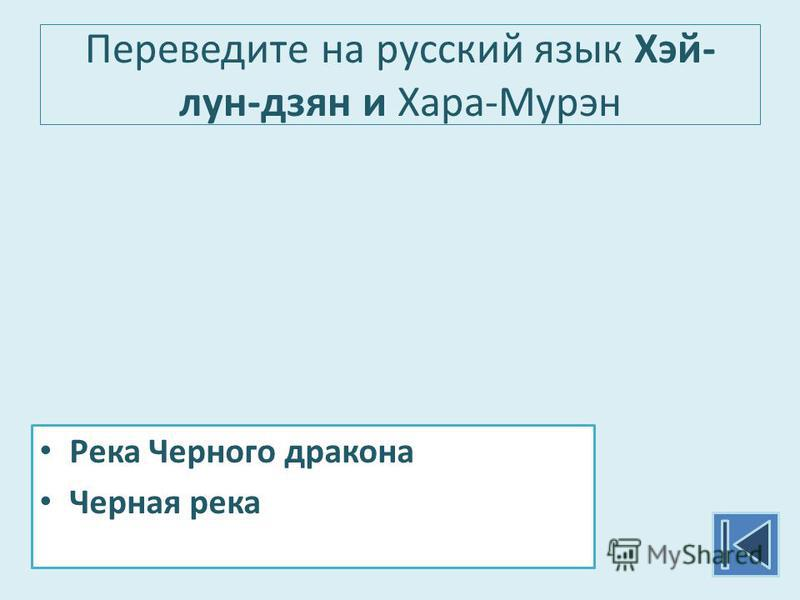 Переведите на русский язык Хэй- лун-дзен и Хара-Мурэн Река Черного дракона Черная река