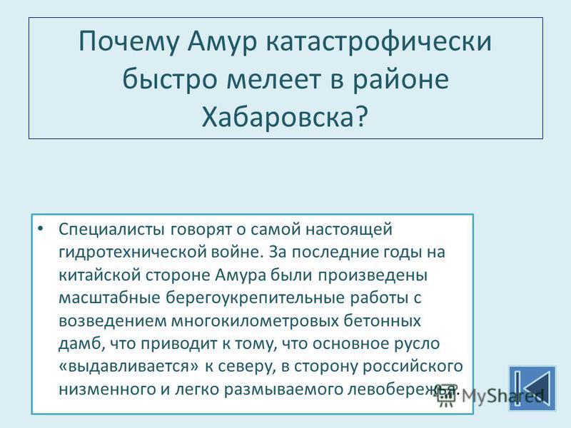 Почему Амур катастрофически быстро мелеет в районе Хабаровска? Специалисты говорят о самой настоящей гидротехнической войне. За последние годы на китайской стороне Амура были произведены масштабные берегоукрепительные работы с возведением многокиломе