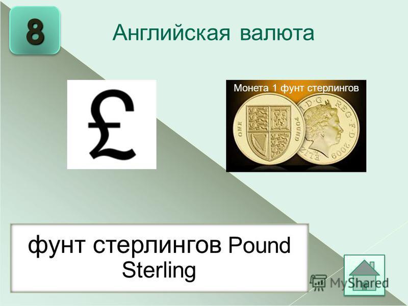 фунт стерлингов Pound Sterling 8 Английская валюта Монета 1 фунт стерлингов