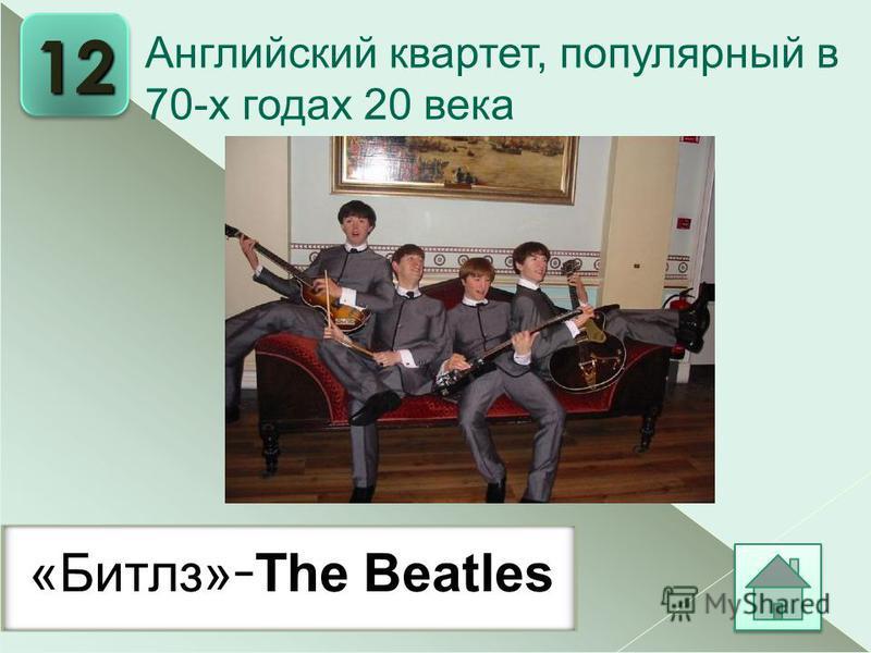 12 - «Битлз» - The Beatles Английский квартет, популярный в 70-х годах 20 века
