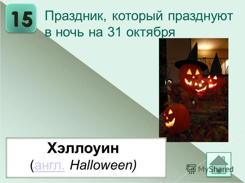 Хэллоуин (англ. Halloween)англ. 15 Праздник, который празднуют в ночь на 31 октября
