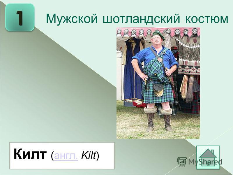 Килт (англ. Kilt) англ. 1 Мужской шотландский костюм