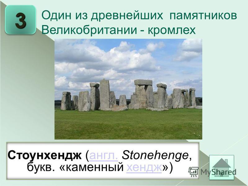 3 Стоунхендж (англ. Stonehenge, букв. «каменный хендж»)англ.хендж Один из древнейших памятников Великобритании - кромлех