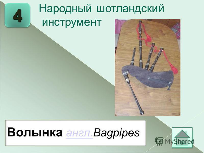 4 Волынка англ.Bagpipes англ. Народный шотландский инструмент