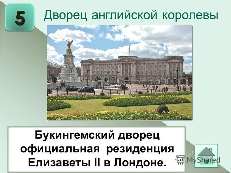 5 Букингемский дворец официальная резиденция Елизаветы II в Лондоне. Дворец английской королевы