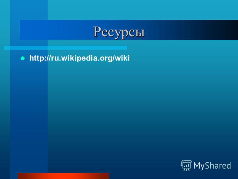 Ресурсы http://ru.wikipedia.org/wiki