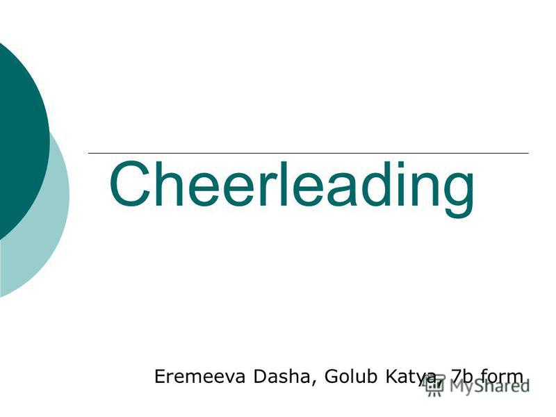 Cheerleading Eremeeva Dasha, Golub Katya, 7b form