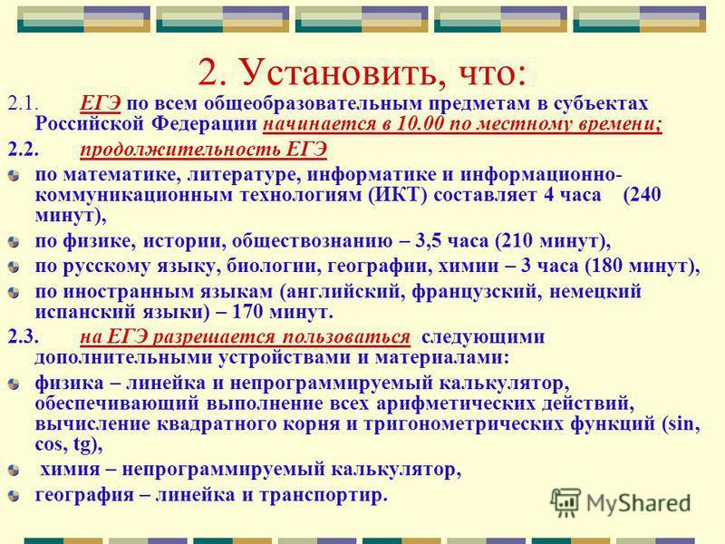 2. Установить, что: 2.1. ЕГЭ по всем общеобразовательным предметам в субъектах Российской Федерации начинается в 10.00 по местному времени; 2.2. продолжительность ЕГЭ по математике, литературе, информатике и информационно- коммуникационным технология
