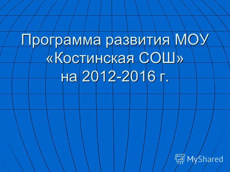 Программа развития МОУ «Костинская СОШ» на 2012-2016 г.