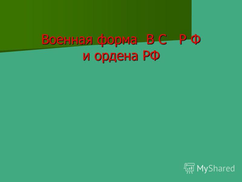 Военная форма В С Р Ф и ордена РФ