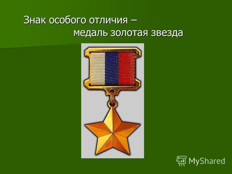 Знак особого отличия – медаль золотая звезда