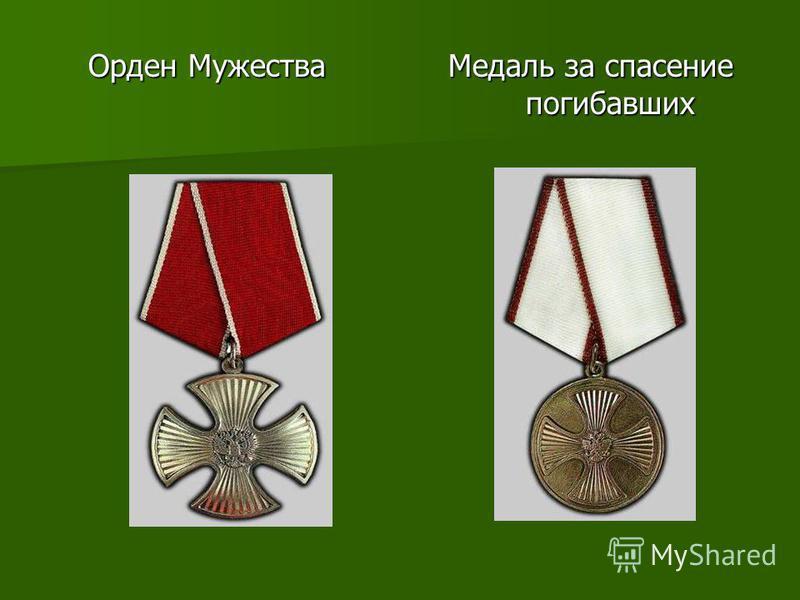 Орден Мужества Медаль за спасение погибавших Орден Мужества Медаль за спасение погибавших