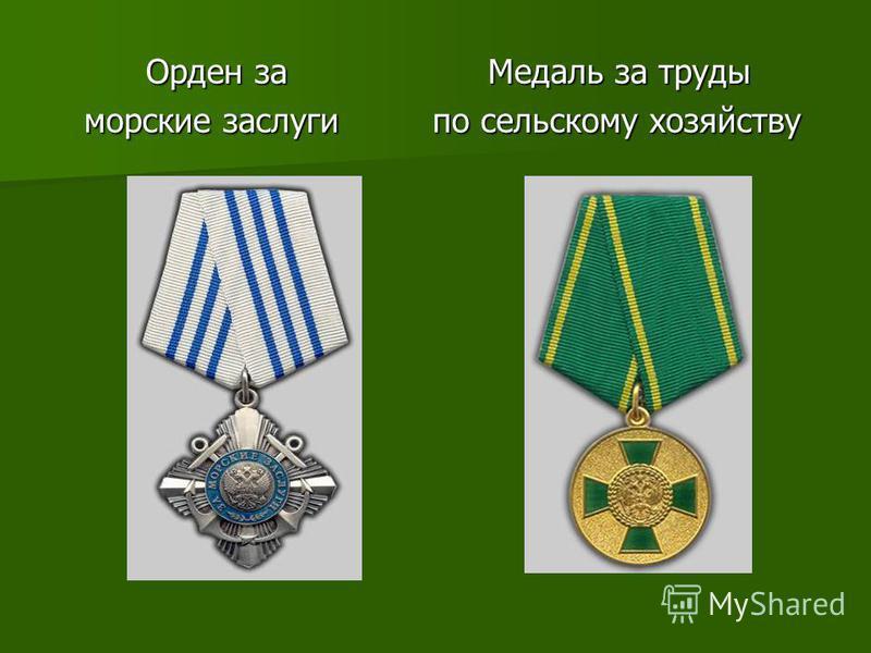 Орден за Медаль за труды Орден за Медаль за труды морские заслуги по сельскому хозяйству морские заслуги по сельскому хозяйству
