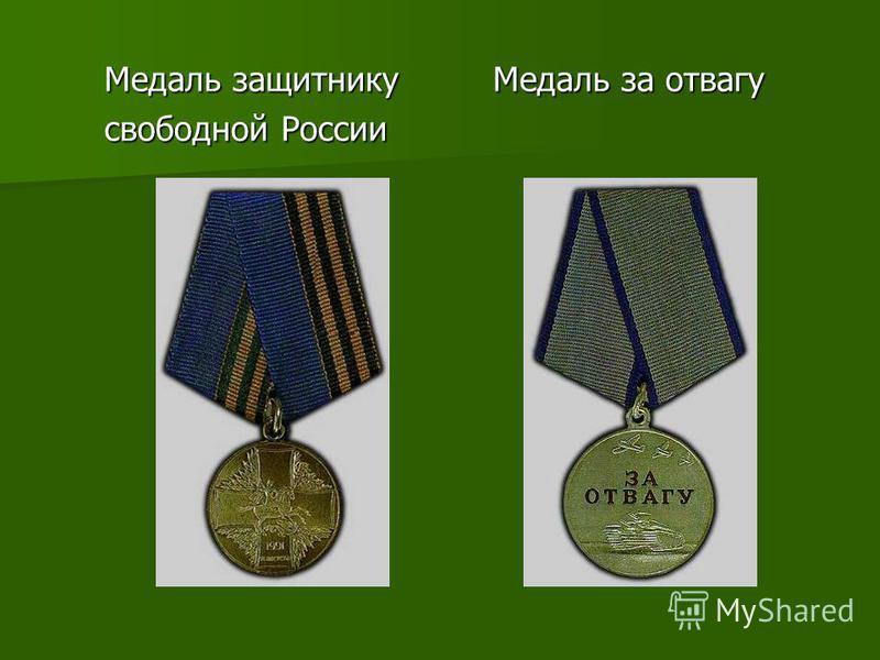 Медаль защитнику Медаль за отвагу свободной России
