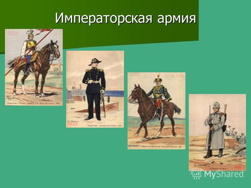 Императорская армия