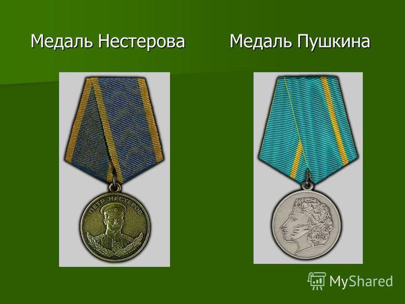 Медаль Нестерова Медаль Пушкина Медаль Нестерова Медаль Пушкина