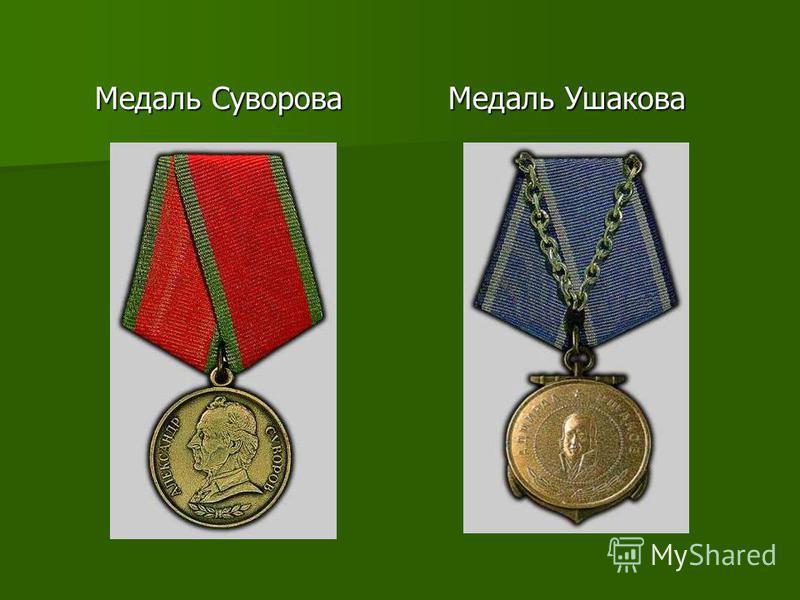 Медаль Суворова Медаль Ушакова