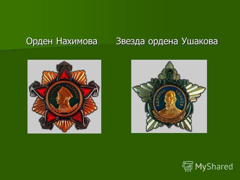 Орден Нахимова Звезда ордена Ушакова Орден Нахимова Звезда ордена Ушакова