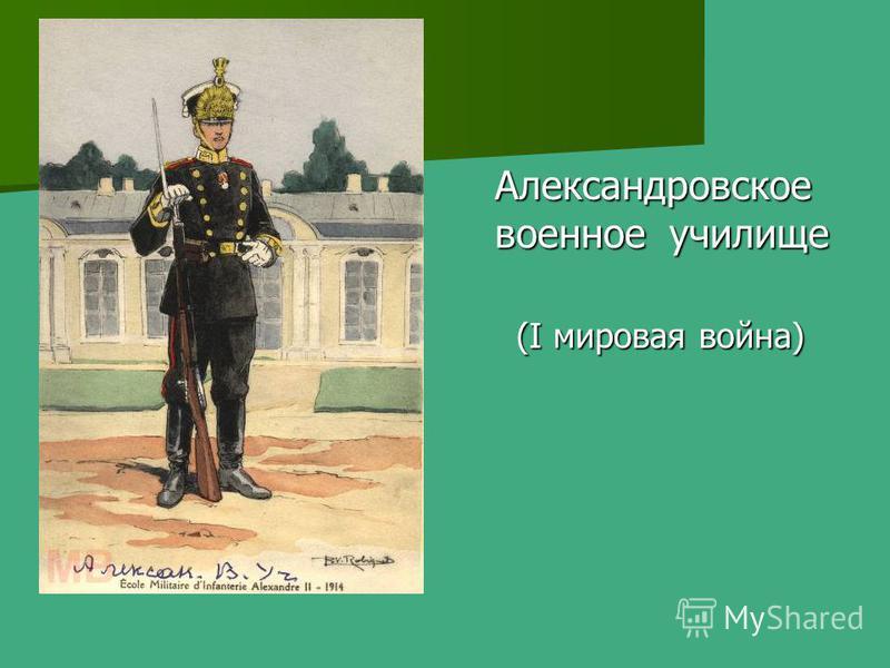 Александровское военное училище (I мировая война) (I мировая война)