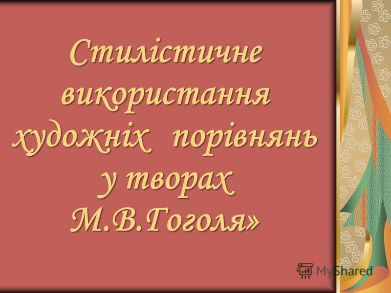 Стилістичневикористання художніх порівнянь у творах М.В.Гоголя»