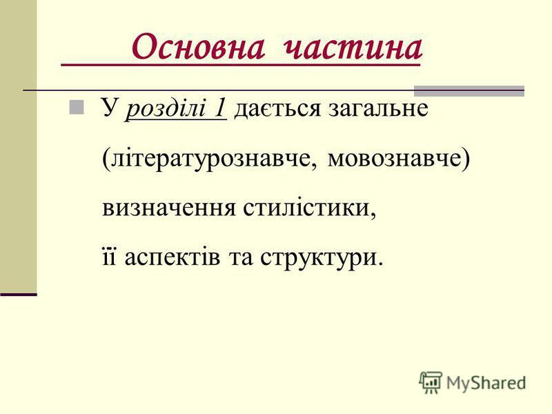 Основна частина У розділі 1 дається загальне (літературознавче, мовознавче) визначення стилістики, її аспектів та структури.
