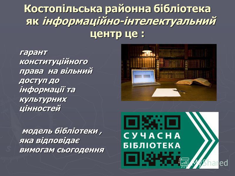 Костопільська районна бібліотека як інформаційно-інтелектуальний центр це : гарант конституційного права на вільний доступ до інформації та культурних цінностей гарант конституційного права на вільний доступ до інформації та культурних цінностей моде