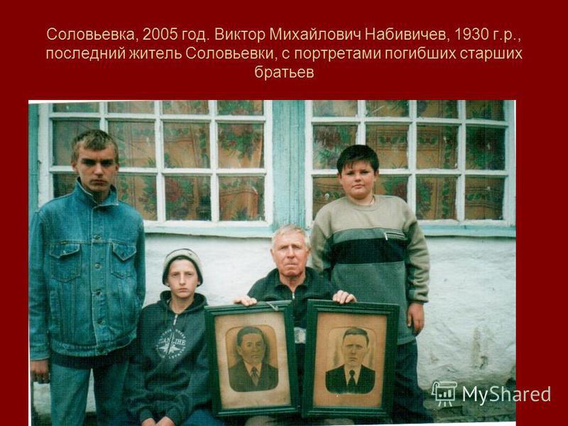 Соловьевка, 2005 год. Виктор Михайлович Набивичев, 1930 г.р., последний житель Соловьевки, с портретами погибших старших братьев
