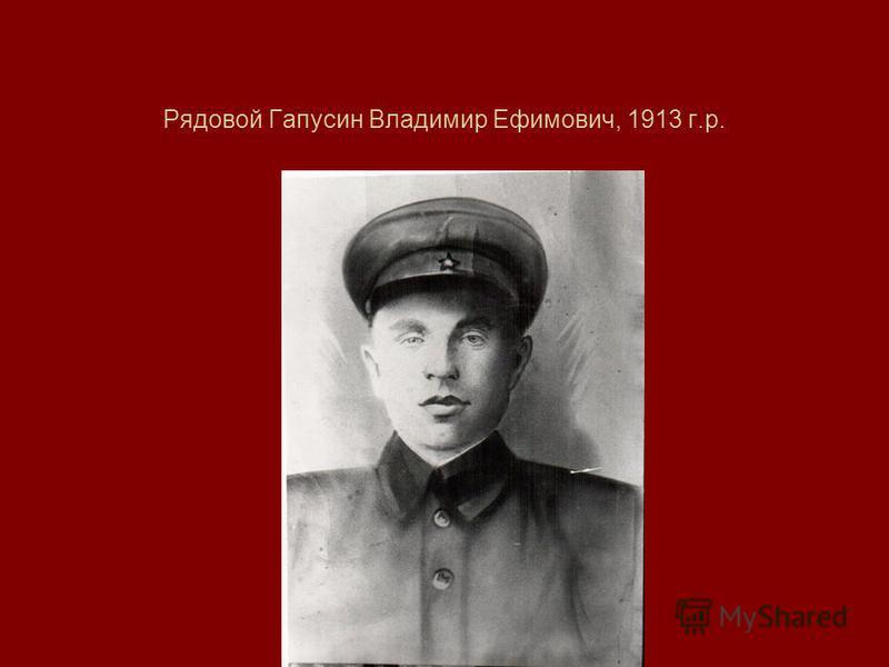 Рядовой Гапусин Владимир Ефимович, 1913 г.р.