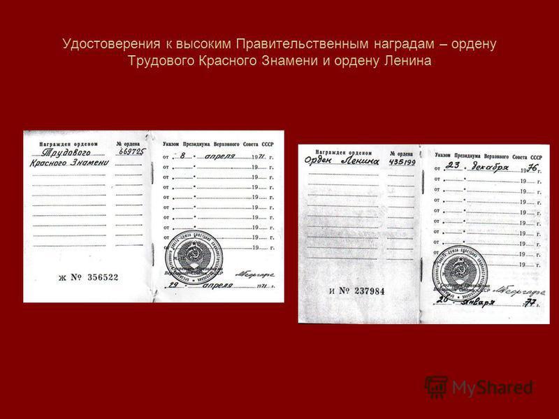 Удостоверения к высоким Правительственным наградам – ордену Трудового Красного Знамени и ордену Ленина
