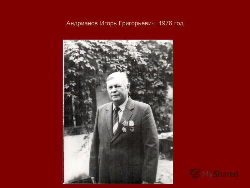 Андрианов Игорь Григорьевич. 1976 год