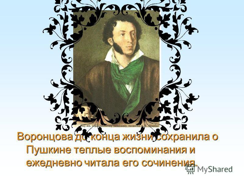 Воронцова до конца жизни сохранила о Пушкине теплые воспоминания и ежедневно читала его сочинения.