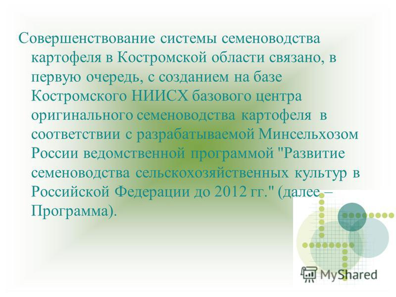 Совершенствование системы семеноводства картофеля в Костромской области связано, в первую очередь, с созданием на базе Костромского НИИСХ базового центра оригинального семеноводства картофеля в соответствии с разрабатываемой Минсельхозом России ведом