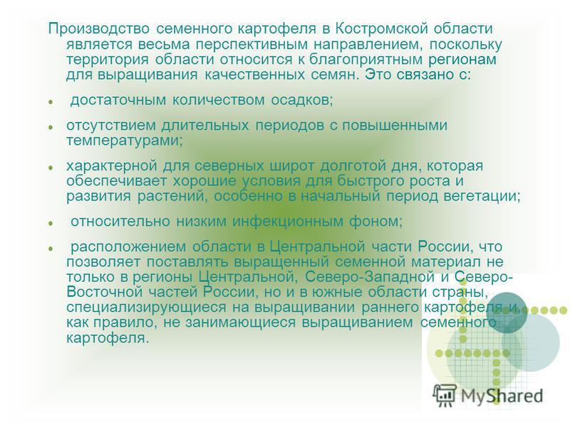Производство семенного картофеля в Костромской области является весьма перспективным направлением, поскольку территория области относится к благоприятным регионам для выращивания качественных семян. Это связано с: достаточным количеством осадков; отс