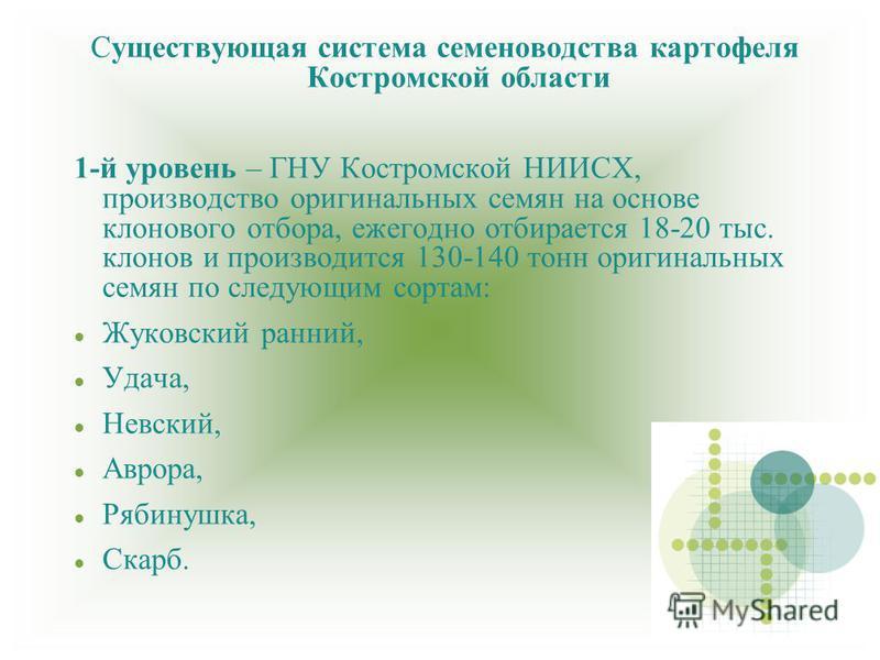Существующая система семеноводства картофеля Костромской области 1-й уровень – ГНУ Костромской НИИСХ, производство оригинальных семян на основе клонового отбора, ежегодно отбирается 18-20 тыс. клонов и производится 130-140 тонн оригинальных семян по